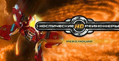Космические рейнджеры HD: Революция v2.1.2369